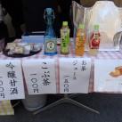 池上梅園の甘酒処のメニュー(2016年)