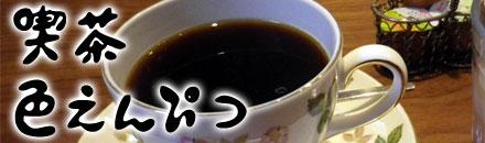 バナー「喫茶 色えんぴつ」