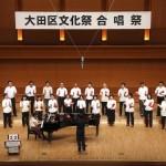 余暇時間を使って他団体の方々と大田区合唱祭に参加