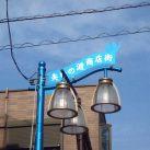 矢口の渡商店街の街灯